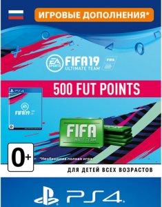 Игровая валюта PS4 FIFA 19: 500 Fut Points