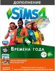 Дополнение EA Sims 4: Времена Года (PC)