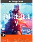 Цифровая версия игры EA Battlefield V (PC)