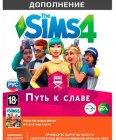 Дополнение EA The Sims 4: Путь к славе (PC)