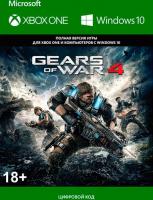 Купить Цифровая версия игры Gears of War 4 (Xbox One/PC)