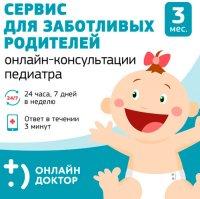 Онлайн-консультации педиатра 1 ребенок 3 месяца