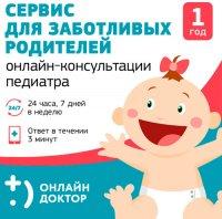 Онлайн-консультации педиатра 1 ребенок 12 месяцев
