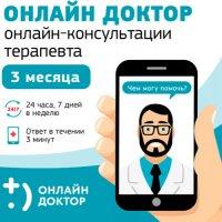 Онлайн-консультации терапевта 1 человек 3 месяца
