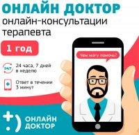 Онлайн-консультации терапевта 1 человек 12 месяцев