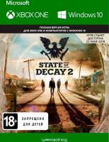 Цифровая версия игры MICROSOFT STATE OF DECAY 2 (XBOX ONE/PC)