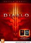 Цифровая версия игры Blizzard Diablo 3 (PC)