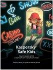 Антивирус Kaspersky Safe Kids 1 устройство/1 год