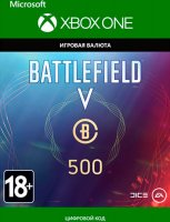 Игровая валюта Battlefield V Currency 500 (Xbox One)