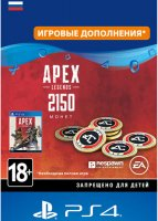 Игровая валюта Apex Legends 2000 (+150 Bonus) Apex Coins (PS4)