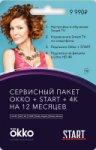 Сервисный пакет для Smart TV 4К Okko + Start 12 месяцев