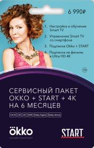 Сервисный пакет для Smart TV 4К Okko + Start 6 месяцев
