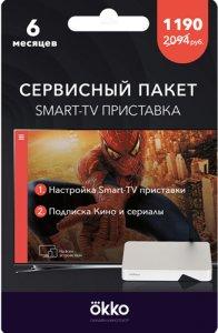 Сервисный пакет для Smart TV Okko Lite 6 месяцев