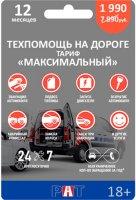 Сертификат Российское Автомобильное Товарищество. Техпомощь на дороге: пакет Максимальный
