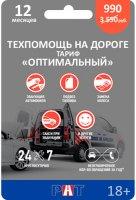 Сертификат Российское Автомобильное Товарищество. Техпомощь на дороге: пакет Оптимальный