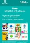 Цифровой пакет Smart TV + Megogo оптимальная 12 месяцев