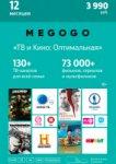 Цифровой пакет Smart TV + Megogo оптимальная. 12 месяцев