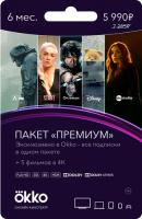 Сервисный пакет Okko для Smart TV + Okko Премиум + Amediateka + START + ABC на 6 месяцев
