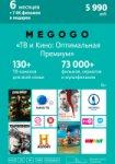 Сервисный пакет для Smart TV Megogo 4К оптимальный 6 месяцев