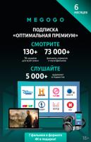 Сервисный пакет MEGOGO для Smart TV Megogo 4К оптимальный 6 месяцев