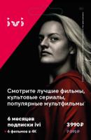 Сервисный пакет ivi для Smart TV ivi 4K 6 месяцев + 6 фильмов в 4K