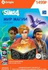 Дополнение EA The Sims 4: Мир магии (PC)