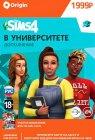 Дополнение EA The Sims 4: В университете (PC)