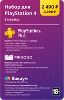 Набор для PlayStation 4 (3 месяца)
