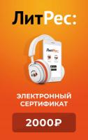 Электронный сертификат ЛитРес