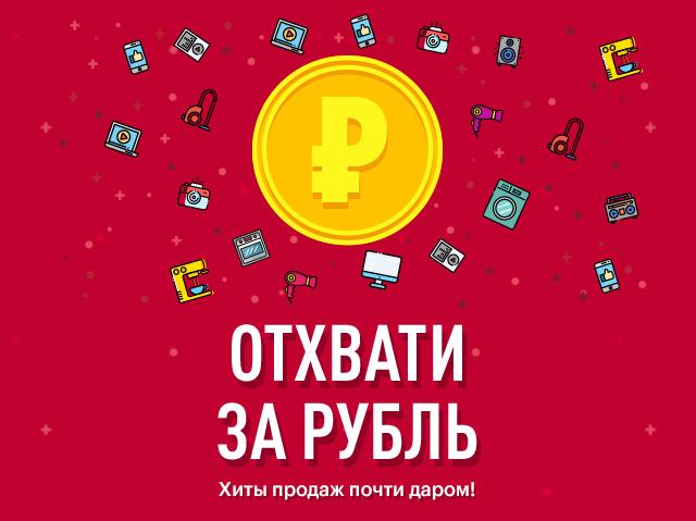 Отхвати за рубль