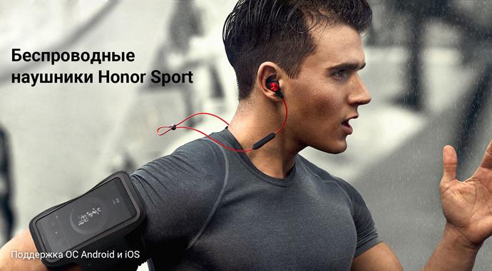Беспроводные наушники с микрофоном HONOR Sport AM61