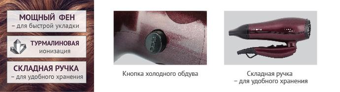 Фен PHD 2065Ti