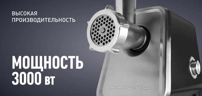 Мясорубка POLARIS PMG 3044 PROGEAR INSIDE