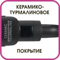 Выпрямитель ROWENTA SF1512F0