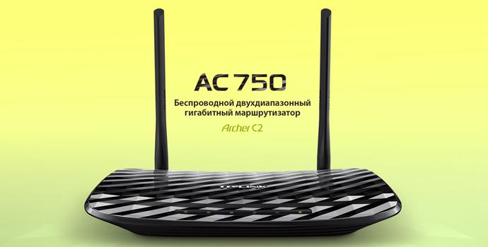 WiFi роутер TP-LINK Archer C2