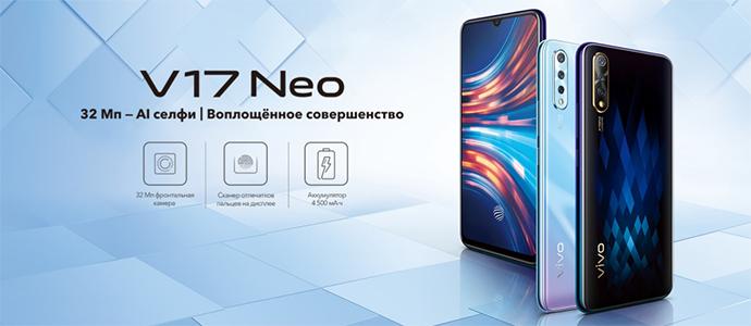 Смартфон Vivo V17 Neo