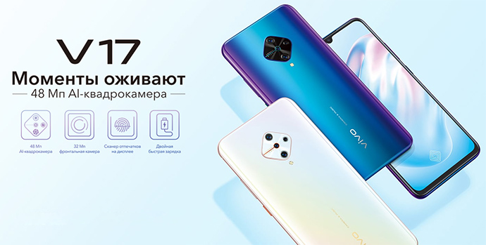 Смартфон Vivo V17
